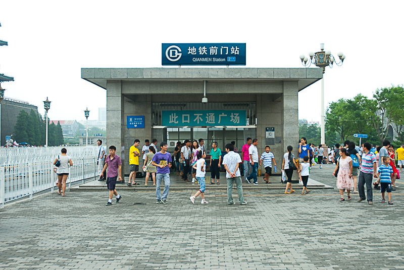 Quianmen Station
